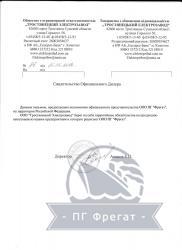 Сертификат дилера ООО