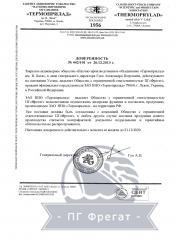 Сертификат дилера ЗАО
