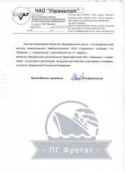 Сертификат дилера ЧАО