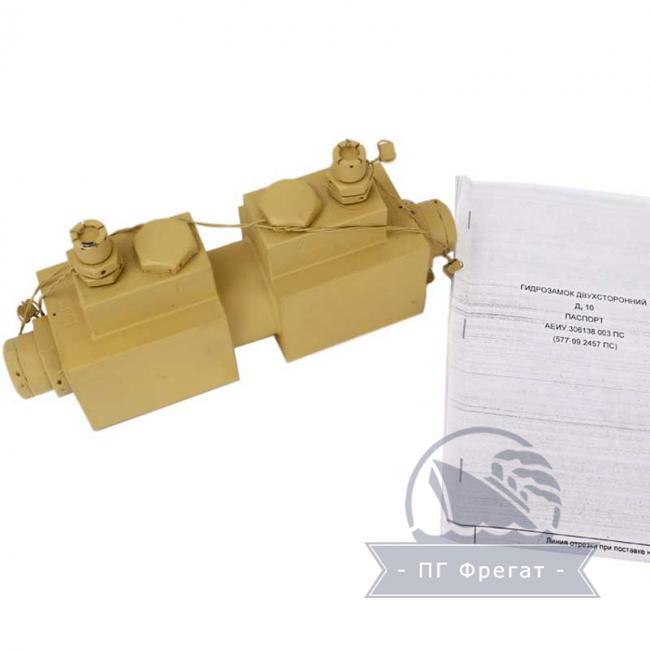Гидрозамок двухсторонний ЗГД-10-4 - фото