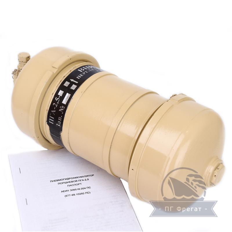Пневмогидроаккумулятор поршневой ПГА-2,5-5, ПГА-2,5-6, ПГА-2,5-7 фото №2