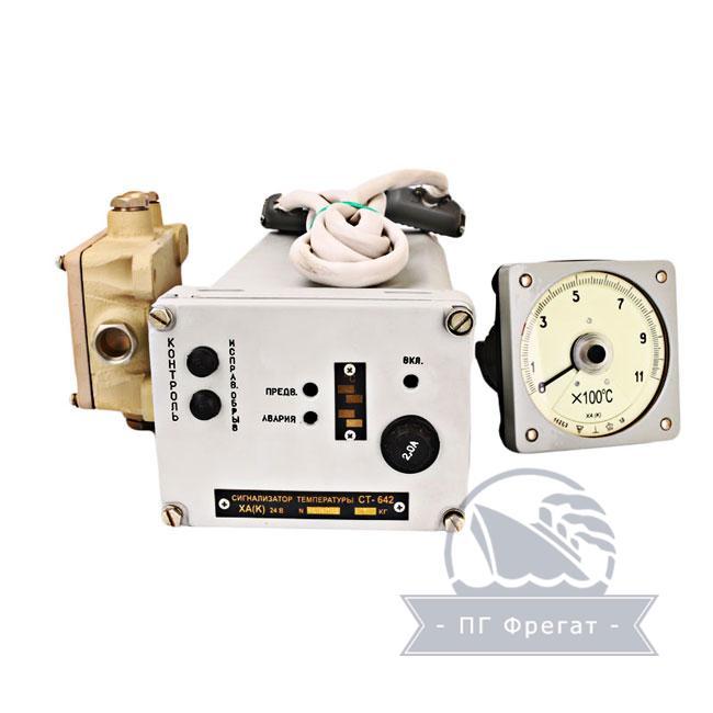Сигнализатор СТ-642 фото №1
