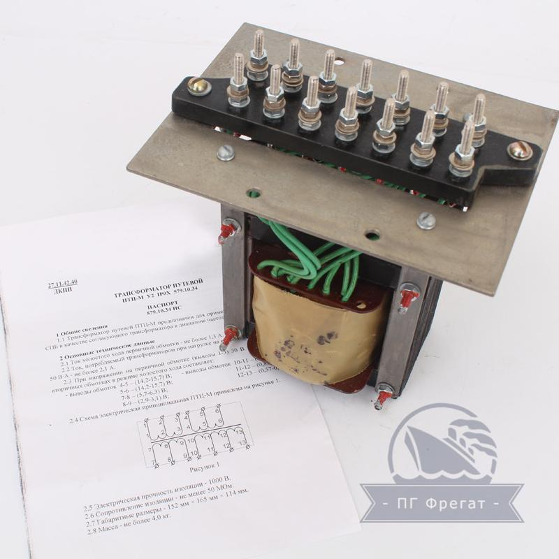 Трансформатор путевой ПТЦ-М 579.10.34 фото №5